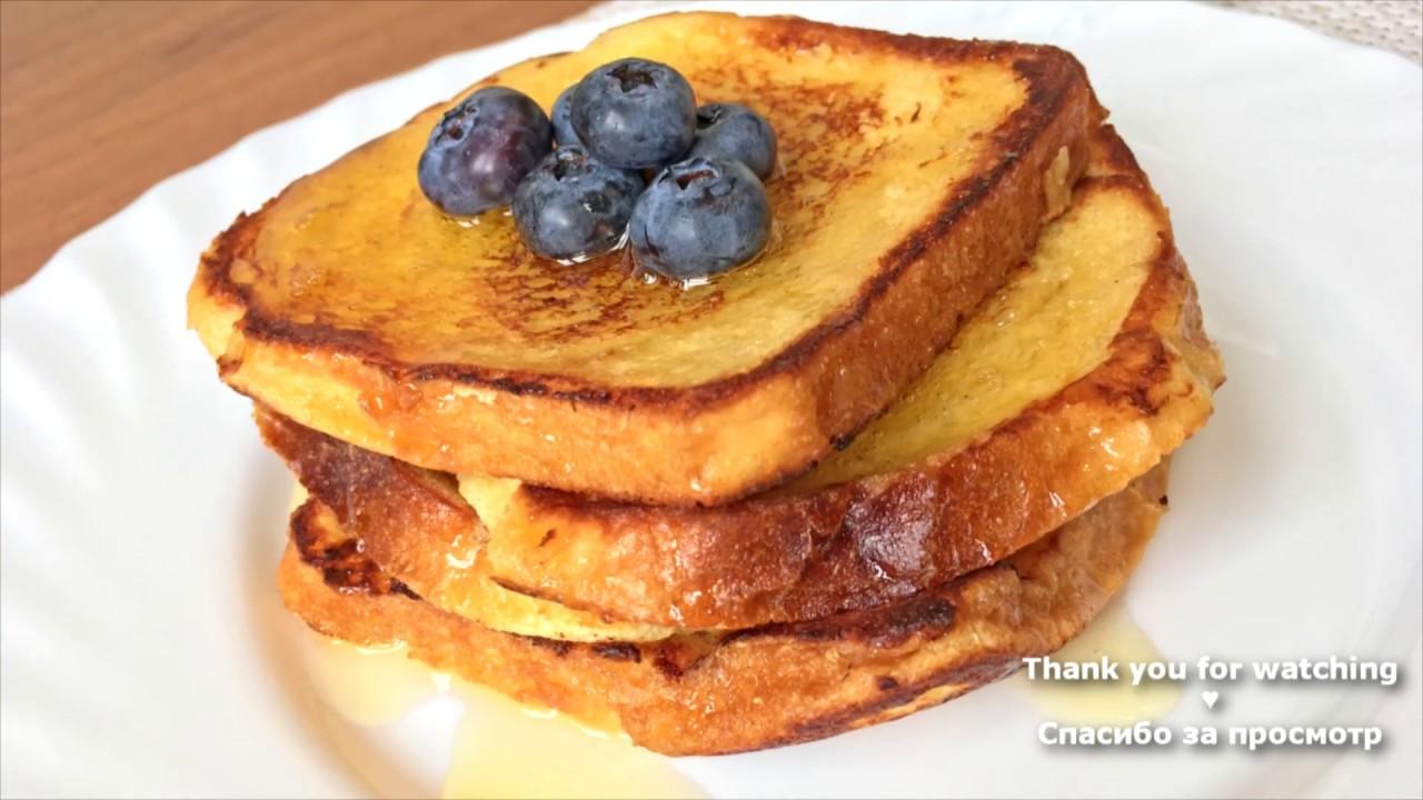 Французский тост-быстрый и вкусный завтрак