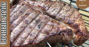 Сочный стейк из говядины на углях