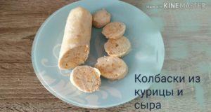 Колбаски из курицы и сыра
