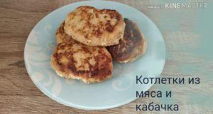 Котлеты из мяса и кабачка