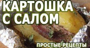 Картошка с Салом простой рецепт