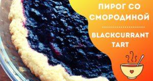 Пирог из замороженной черной смородины