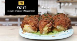 Рулет с куриным филе и Моцареллой