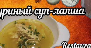Домашний куриный суп-лапша