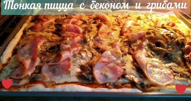 Пицца с беконом, грибами и моцареллой с домашним соусом