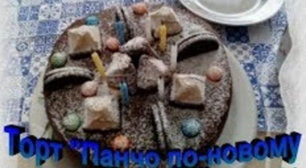 Торт Панчо-новому