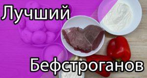 Бефстроганов с болгарским перцем