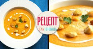 Французский морковный суп-пюре