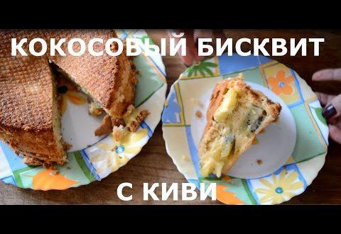 Кокосовый бисквит из цельнозерновой муки с киви
