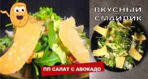 Пп салат с авокадо на ужин