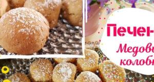 Печенье Медовые колобки