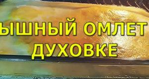 Пышный омлет в духовке