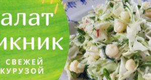 Салат Пикник со свежей кукурузой