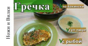 Три блюда с гречкой