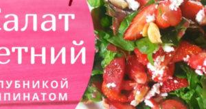 Салат Летний с клубникой и шпинатом