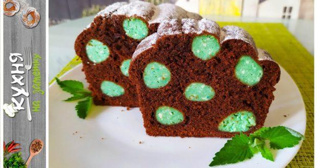 Шоколадный кекс в горошек с мятой и творогом