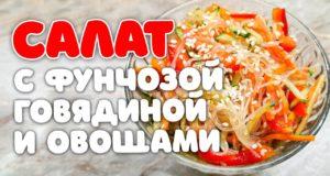 Салат с фунчозой говядиной и овощами