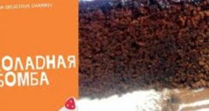 Шоколадный пирог Негресса