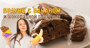 Брауни с бананом и шоколадной глазурью
