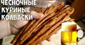 Чесночные куриные колбаски к пиву