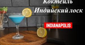 Алкогольный коктейль Индийский лоск