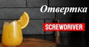 Алкогольный коктейль Отвертка
