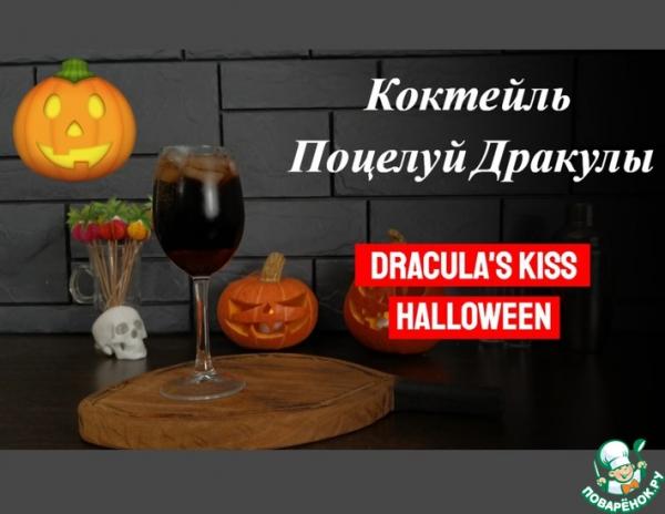 Коктейль Поцелуй Дракулы