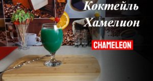 "Алкогольный коктейль ""Хамелеон"""