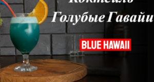 Голубые Гавайи