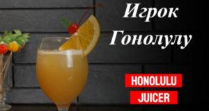 Алкогольный коктейль Игрок Гонолулу