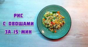 Рис с овощами за 15мин Ужин на скорую руку РИЗОТТО