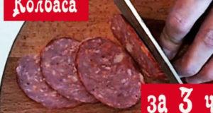 Варено-копченая колбаса за 3 часа