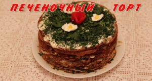 Салат Печеночный торт