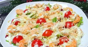 Салат с креветками и необычной заправкой