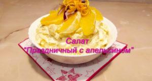 Салат Праздничный с апельсином
