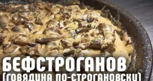 Бефстроганов (говядина по-строгановски)