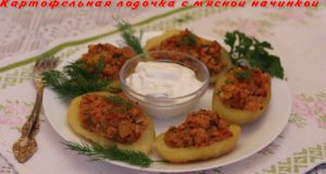 Картофельные лодочки с мясной начинкой