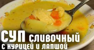 Куриный сливочный суп с лапшой
