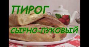 Пирог сырно-луковый
