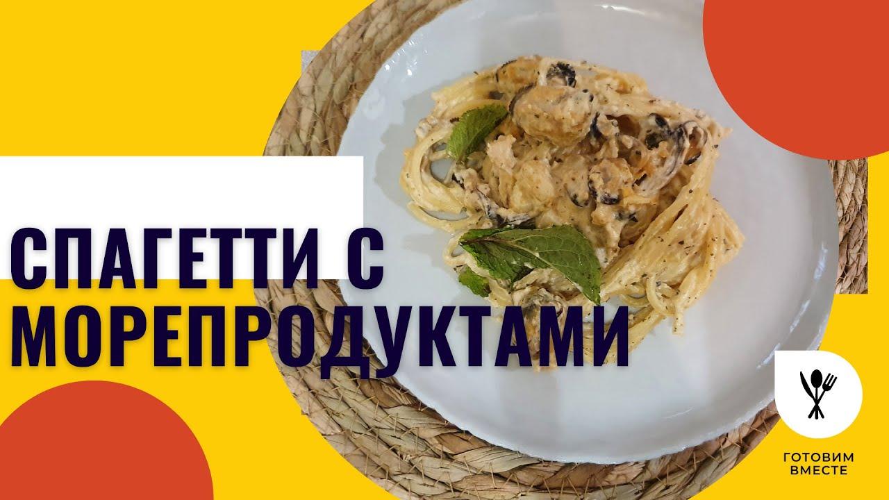 Спагетти с морепродуктами в сырно-сливочном соусе