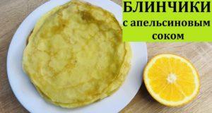 Блинчики на молоке с апельсиновым соком