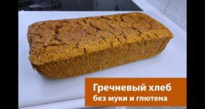 Хлеб из зелёной пророщенной гречки без глютена, без дрожжей и даже закваски