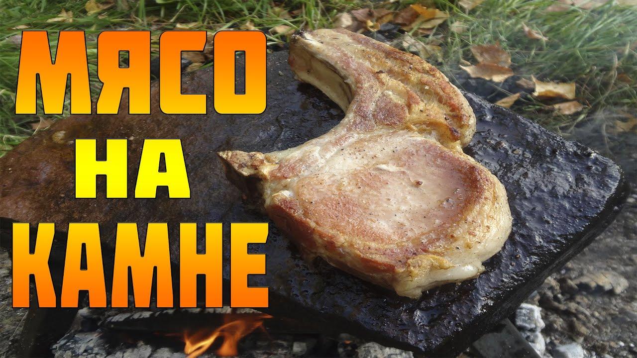 Мясо на камне как приготовить стейк из свинины без сковородки