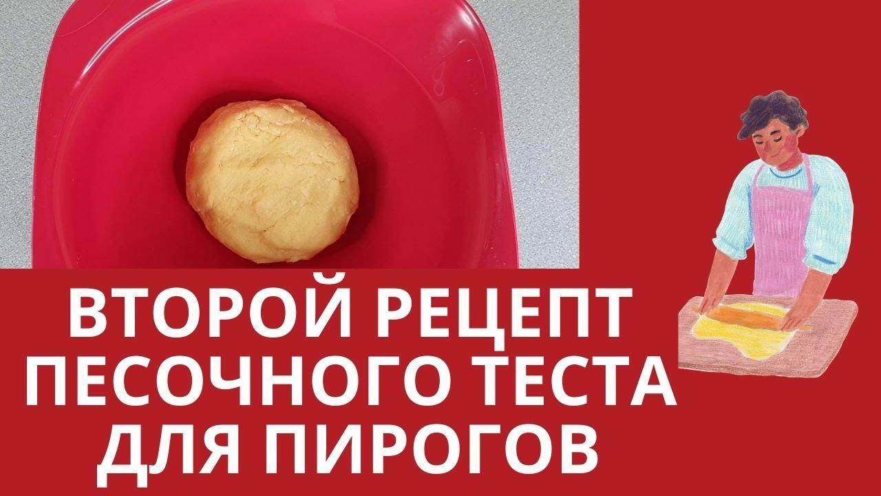 Второй рецепт песочного теста для пирогов