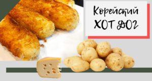 Хотдог с картофелем и сыром по корейски