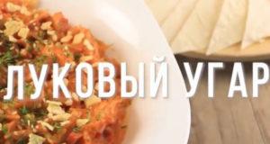 Луковый угар (Любимое блюдо В. В. Путина)