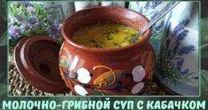 Молочно грибной суп с кабачком